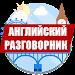Download Английский разговорник 1.3 APK