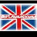 Download Английский язык для начинающих 1.7.1 APK