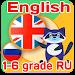 Download English for schoolchildren 2.5.2 APK