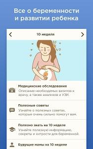 Download Календарь беременности Happy Mama 2.4.1 APK