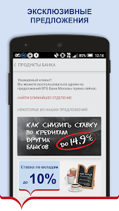 Download ВТБ Банк Москвы 3.5.4 APK