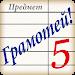 Download Грамотей! Викторина Орфографии для взрослых 4.9.3 APK