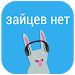 Download Зайцев нет 2.1.0 APK