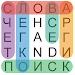 Download Поиск Слова 1.9 APK