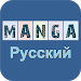 Download Русский Манга 3.1.2 APK