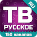 Download Русское ТВ 1.5 APK