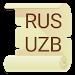 Download Русско Узбекский словарь 1.9.2 APK