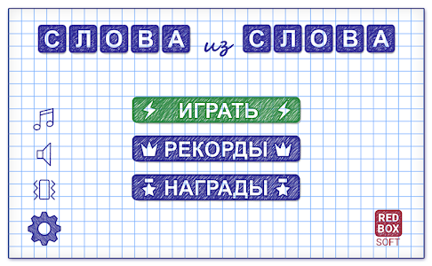screenshot of Слова из Слова version Varies with device