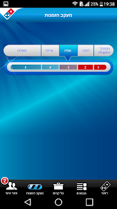 Download דומינוס פיצה 6.9 APK
