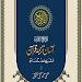 Download آسان ترجمۂ قرآن 1.4 APK