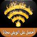Download أحصل على الويفي مجانا Prank wifihack APK