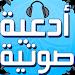 Download أدعية صوتية - بدون إنترنت 1.2 APK