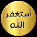 Download أذكار المسلم يعمل تلقائيا 1.2 APK