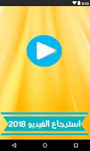 screenshot of إسترجاع الفيديوهات المحذوفة وقديمة 2018 version 1.0