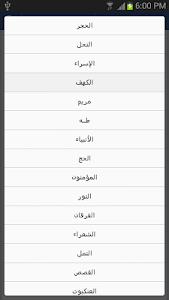 Download إعراب القرآن الكريم 2.0 APK