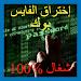 Download اختراق حسابات فيسبوكية Joke 1.0 APK