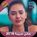 Download اغاني حزينة 2018 بدون أنترنت  1.0 APK