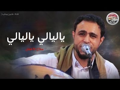 screenshot of اغاني صلاح الاخفش ياليالي ياليالي بدون نت version 1.0