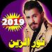 اغاني نور الزين 2019 بدون نت