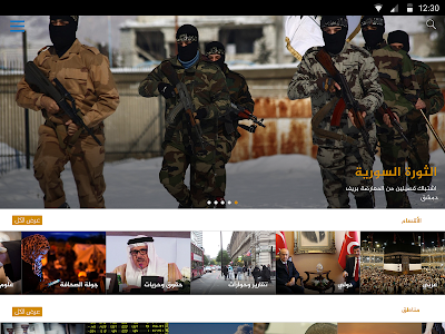 Download الجزيرة 3.2.5 APK