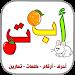 العربية الابتدائية حروف ارقام الوان حيوانات كلمات