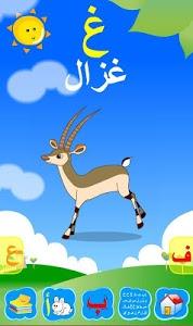 Download العربية الابتدائية حروف ارقام 7.8 APK