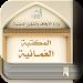 Download المكتبة العمانية 1.5 APK