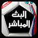 Download Albat HD كأس العالم 3.2 APK