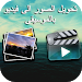 Download تحويل الصور إلى فيديو 2017 3 APK