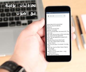 screenshot of تعلم الانجليزية بسهولة 2019 version 1.0.3