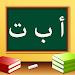 Download تعليم الحروف العربية للأطفال 1.6 APK