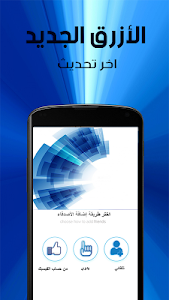Download تفعيل واتس أزرق بلس بدون أنترنت 1.0 APK