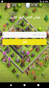 Download تهكير كلاش اوف كلانس prank 1.0 APK
