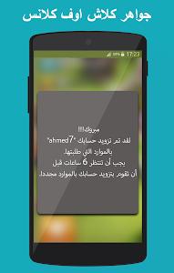 Download جواهر كلاش اوف كلانس prank 4.0 APK