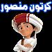 Download حلقات كرتون منصور 2.6.0 APK