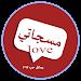 Download رسائل حب منوعة وجديدة 2017 1.1 APK