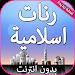 Download رنات الهاتف اسلامية بدون نت 2.0 APK