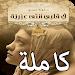 Download رواية في قلبي أنثى عبرية 2.0 APK