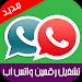 Download شغل رقمين واتس اب بنفس الهاتف الجوال حقيقي و حصري 1.0 APK