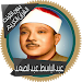 Download عبد الباسط قرأن كامل بدون نت 1.0 APK