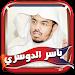 Download قرآن الدوسري كاملا بدون نت 1.0.3 APK