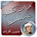Download قرآن كاملا عبد الباسط بدون نت 1.0 APK