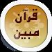 Download قرآن مبین 2.0 APK