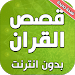 Download قصص القران الكريم بدون انترنت 4.0 APK