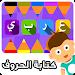 Download كتابة الحروف العربية 1.8.0 APK