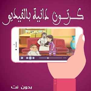 Download كرتون دانية بالفيديو - بدون نت 1.0 APK