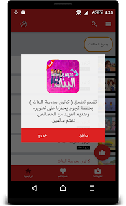 Download كرتون مدرسة البنات بالعربي 2.2.1 APK