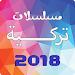 Download مسلسلات تركية 2018 1.0 APK