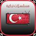 Download مسلسلات تركية 2.0.0 APK