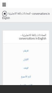 Download مصطلحات انجليزية مهمه 1.15 APK